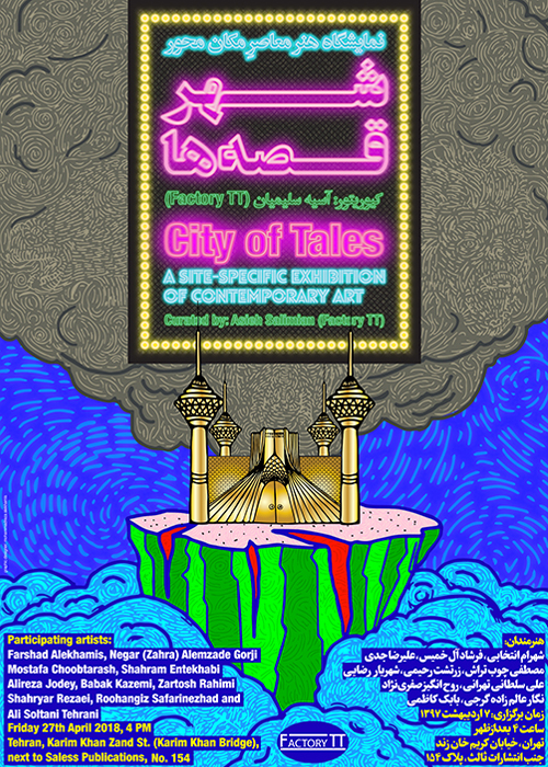 City of Tales _ Curated by: Asieh Salimian  _ شهر قصه ها  _ کیوریتو : آسیه سلیمیان
