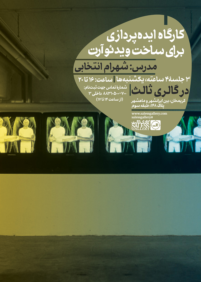 Contemporary Art Production in Iran and Beyond